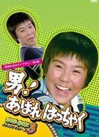 昭和の名作ライブラリー 第4集 男!あばれはっちゃく DVD-BOX 3 デジタルリマスター版 [DVD]