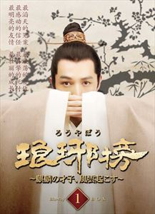 琅邪榜~麒麟の才子、風雲起こす~ Blu-ray BOX1 [Blu-ray]