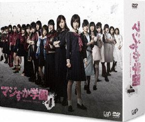 マジすか学園4 DVD-BOX [DVD]