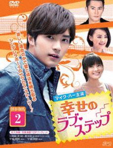 幸せのラブ・ステップ DVD-BOX2 [DVD]