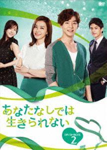あなたなしでは生きられない DVD-BOX2(DVD)