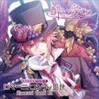 木村良平 ロマーニ コンティIII世 品質保証 CD 数量は多 酔い愛CD キャラクターCD3