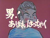 昭和の名作ライブラリー 第4集 [DVD] 男!あばれはっちゃく DVD-BOX 4 DVD-BOX 4 デジタルリマスター版 [DVD], ひまつぶし:1ea3d21f --- aigen.ai