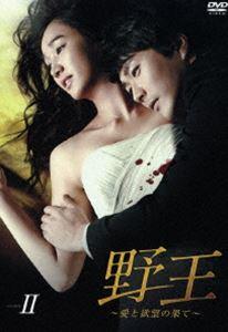 野王~愛と欲望の果て~ DVD BOX II [DVD]