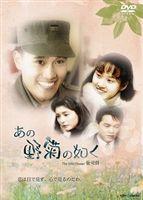 あの野菊の如く [DVD]
