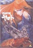 宇宙戦艦ヤマト 1 DVDメモリアルBOX [DVD]
