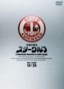 スターウルフ DVD-BOX 2 [DVD]