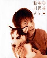 動物のお医者さん DVD-BOX [DVD]