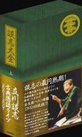 談志大全(上) DVD-BOX 立川談志 古典落語ライブ 2001~2007~(DVD)