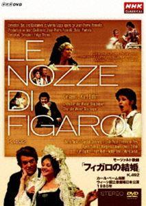 モーツァルト: 歌劇 フィガロの結婚 K.492 カール・ベーム指揮 ウィーン国立歌劇場日本公演1980年 [DVD]