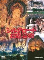 シルクロード ロマン 3 シルクロード石窟芸術(DVD)