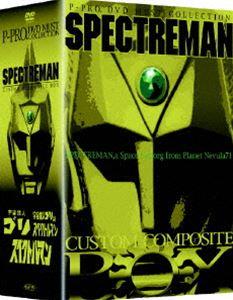 P-PRO.DVD MUST COLLECTION スペクトルマン カスタム・コンポジット・ボックス [DVD]