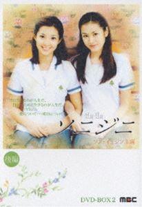 【高い素材】 ソニジニ ソニジニ DVD-BOX DVD-BOX 2 2 [DVD], アワジチョウ:3608ab20 --- scottwallace.com