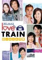 ラヴトレイン 心動列車 DVD-BOX I [DVD]