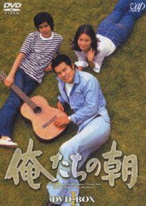 俺たちの朝 DVD-BOX 1 [DVD]