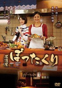 居酒屋ぼったくり DVD-BOX [DVD]