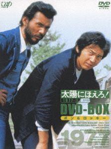 """太陽にほえろ! 1977 DVD-BOX2 """"ボン&ロッキー""""編(初回限定生産) [DVD]"""