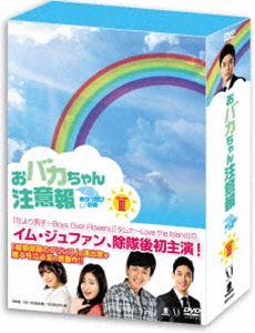 おバカちゃん注意報 ~ありったけの愛~ DVD-BOX III [DVD]