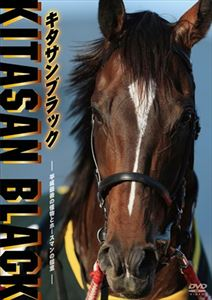 キタサンブラック ~平成最後の怪物とホースマンの信念~ [DVD]