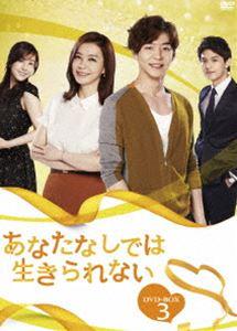 【日本製】 DVD-BOX3 [DVD]あなたなしでは生きられない DVD-BOX3 [DVD], 千代田町:a71da06a --- scottwallace.com