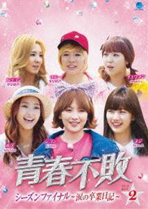 青春不敗 シーズンファイナル ~涙の卒業日記~ DVD-BOX2 [DVD]