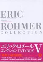 エリック・ロメール Eric Rohmer Collection DVD-BOX5(DVD)