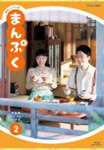 連続テレビ小説 まんぷく 完全版 ブルーレイBOX2 [Blu-ray]