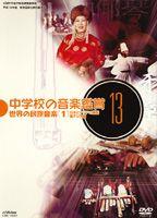 中学校の音楽鑑賞(13) 世界(アジア編)の民族音楽1(DVD)