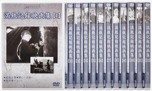 満洲アーカイブス 満鉄記録映画集 全12巻セット [DVD]