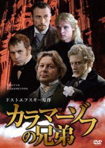 カラマーゾフの兄弟 ドストエフスキー原作(DVD)