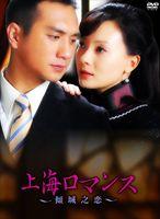 傾城之恋~上海ロマンス~ DVD-BOX I [DVD]