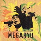 定番の人気シリーズPOINT ポイント 入荷 MEGARYU 超激得SALE 上昇気流 CD