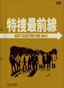 特捜最前線 BEST SELECTION BOX Vol.5【初回生産限定】 [DVD]