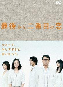 最後から二番目の恋 安全 DVD-BOX 注文後の変更キャンセル返品 DVD