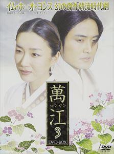 萬江(マンガン) DVD-BOX 3 [DVD]