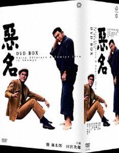 悪名 DVD-BOX(DVD)