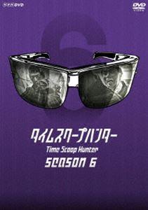 タイムスクープハンター シーズン6(DVD)