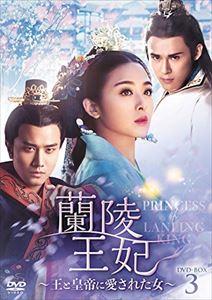 蘭陵王妃~王と皇帝に愛された女~ DVD-BOX3 [DVD]