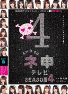 AKB48 ネ申テレビ シーズン4(DVD)