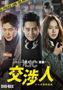 交渉人 テロ対策特捜班 DVD-BOX(DVD)