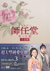 師任堂、色の日記<完全版>DVD-BOX3(DVD)