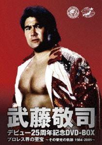武藤敬司 デビュー25周年記念DVD-BOX プロレス界の至宝~その栄光の軌跡1984-2009~(DVD)