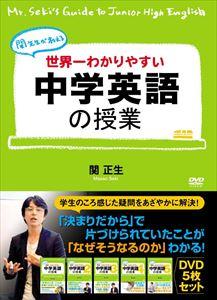 世界一わかりやすい中学英語の授業 DVDセット(DVD)