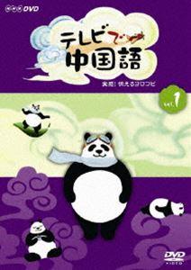 テレビで中国語 実感!伝えるヨロコビ(DVD)