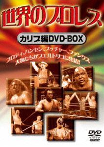世界のプロレス カリブ編 COMPLETE BOX(DVD)