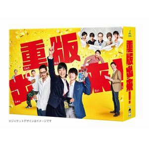 低価格の 重版出来! [DVD] DVD-BOX 重版出来! [DVD], Timberland Official Online Shop:887425f1 --- scottwallace.com