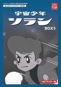 ベストフィールド創立10周年記念企画第9弾 想い出のアニメライブラリー 第39集 宇宙少年ソラン HDリマスター DVD-BOX BOX1 [DVD]