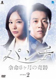 パンチ ~余命6ヶ月の奇跡~ DVD-BOX2 [DVD]