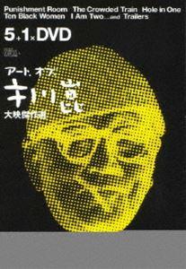 アート・オブ・市川崑 大映傑作選 DVD-BOX【復刻版】 [DVD]