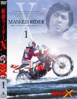 仮面ライダー 仮面ライダー X Vol.1 Vol.1 [DVD] [DVD], 水俣市:827afd2e --- data.gd.no